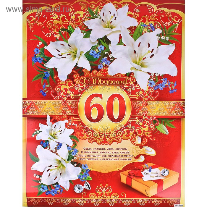 Плакаты и открытки с юбилеем