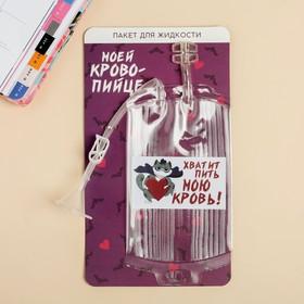 Пакет для жидкости «Хватит пить мою кровь», 250 мл Ош