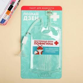 Пакет для жидкости «Экстренная доза пофигина», 250 мл Ош
