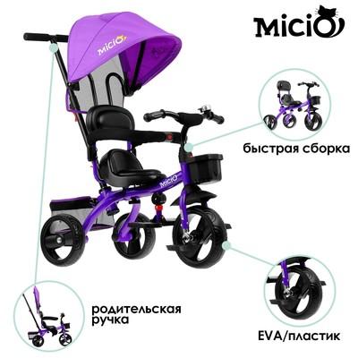 """Велосипед трехколесный Micio Gioia, колеса EVA 10""""/8"""", цвет фиолетовый - Фото 1"""