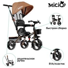 Велосипед трехколесный Micio Gioia, колеса EVA 10'/8', цвет коричневый Ош