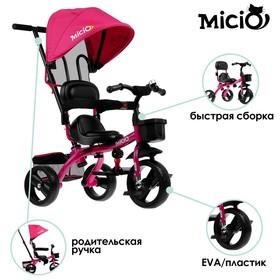 Велосипед трехколесный Micio Gioia, колеса EVA 10'/8', цвет сливовый Ош