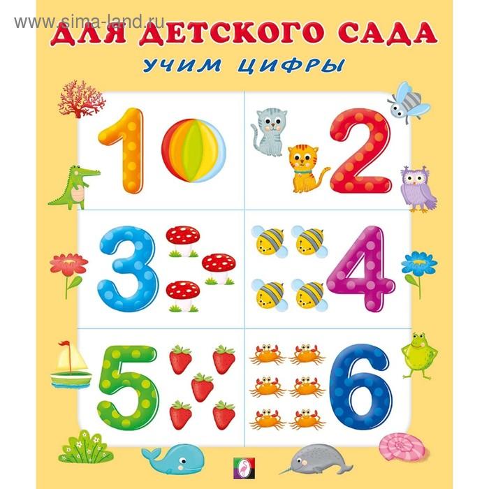 Раскраска для детского сада. Учим цифры (4839470) - Купить ...