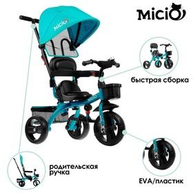 Велосипед трехколесный Micio Gioia, колеса EVA 10'/8', цвет бирюзовый Ош