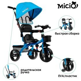Велосипед трехколесный Micio Gioia, колеса EVA 10'/8', цвет синий Ош