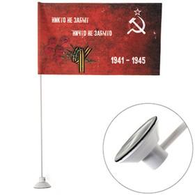 Флаг 9 мая «Никто не забыт ничто не забыто», 145х250 мм, флаг СССР с букетом, цветной на липучке, Ош