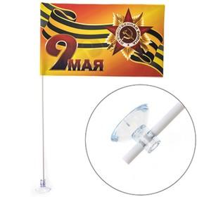 Флаг 9 мая орден ВОВ, 145х250 мм, георгиевская лента, цветной на присоске, Skyway Ош
