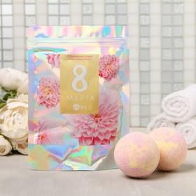 """Набор """"8 Марта"""" 2 бурлящие шары в пакете"""