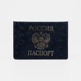 Обложка для паспорта, цвет синий Ош