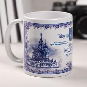 Кружка «Москва. Гжель», 300 мл Ош