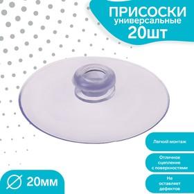 Присоска универсальная силиконовая d=20мм, одно отверстие, 20шт в наборе, цвет прозрачный Ош