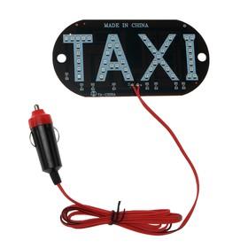 Светодиодный знак такси 12 В, 45 LED, 13×6 см, провод 150 см, зеленый Ош