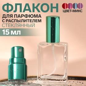 Флакон для парфюма «Классика», с распылителем, 15 мл, цвет МИКС Ош