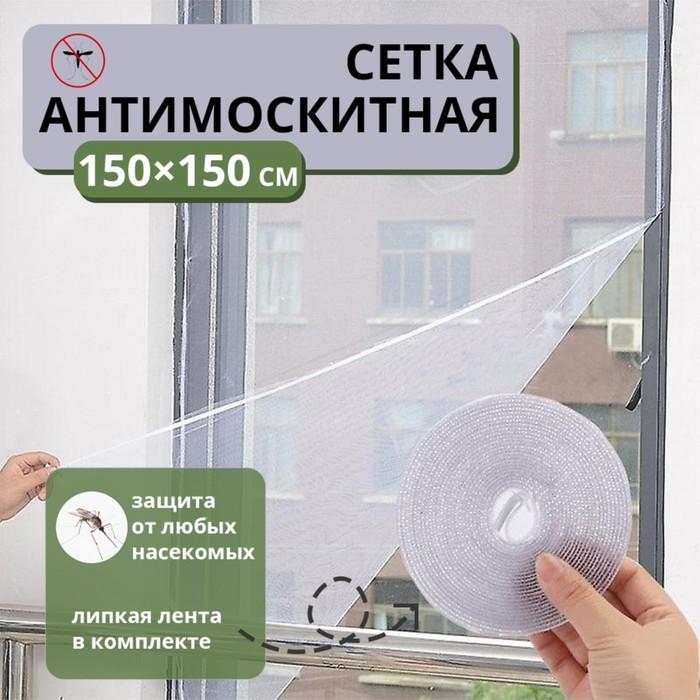 Сетка антимоскитная на окна, 150150 см, крепление на липучку, цвет белый