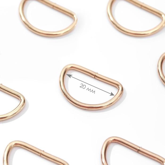 Полукольца для сумок, d = 20 мм, толщина - 2 мм, 10 шт, цвет золотой