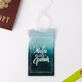 Бирка на чемодан «Живи без границ» Ош