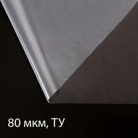 Плёнка полиэтиленовая, толщина 80 мкм, 3 × 5 м, рукав (1,5 м × 2), прозрачная, 1 сорт, Эконом 50 % Ош