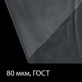 Плёнка полиэтиленовая, толщина 80 мкм, 3 × 5 м, рукав (1,5 м × 2), прозрачная, 1 сорт, ГОСТ 10354-82 Ош