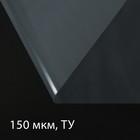Плёнка полиэтиленовая, толщина 150 мкм, 3 × 5 м, рукав (1,5 м × 2), прозрачная, 1 сорт, Эконом 50 % - Фото 1