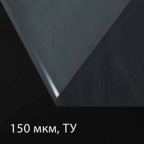 Плёнка полиэтиленовая, толщина 150 мкм, 3 × 5 м, рукав (1,5 м × 2), прозрачная, 1 сорт, Эконом 50 % Ош