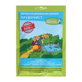 Биологическое средство для чистки декоративных прудов и фонтанов 'Прудочист', 90 гр Ош