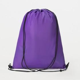 Мешок для обуви, отдел на шнурке, цвет фиолетовый Ош