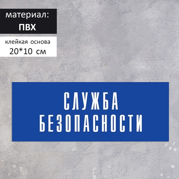 """Табличка """"СЛУЖБА БЕЗОПАСНОСТИ"""" 100х200мм, ПВХ"""