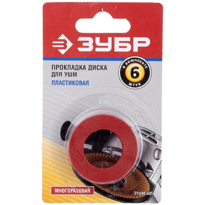 Прокладка диска пластиковая ЗУБР ЗУШМ-ШП, для углошлифовальной машины, 6шт