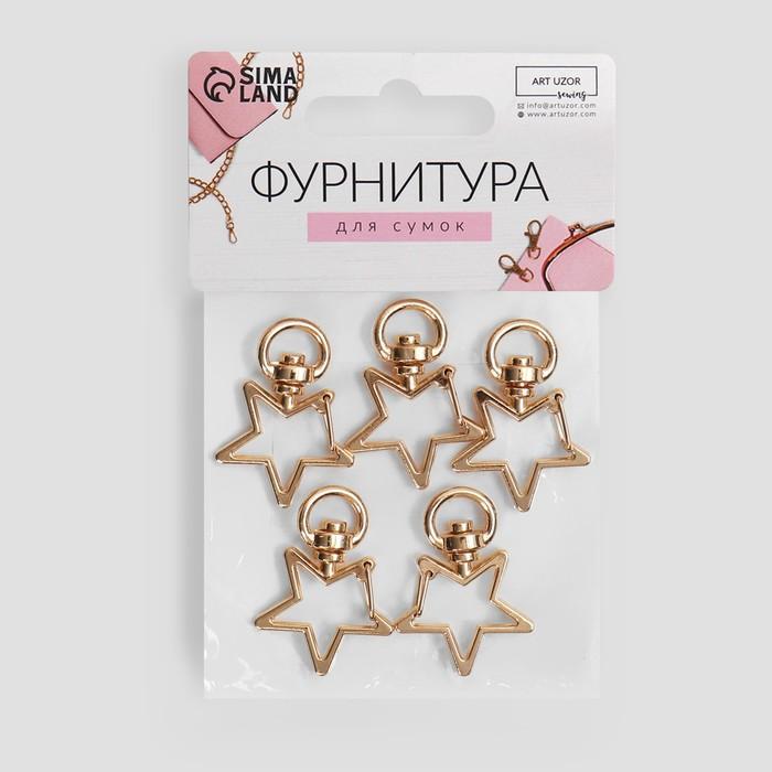 Карабин металлический «Звезда», 34 × 24 мм / 8 × 2,2 мм, 5 шт, цвет золотой
