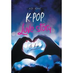 K-Pop. Love Story. На виду у миллионов Ош