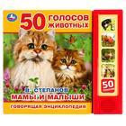 Говорящая энциклопедия «Мамы и малыши» В.Степанов, 5 звуковых кнопок