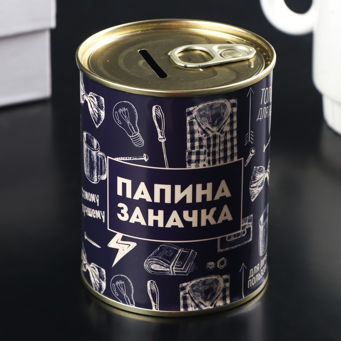 Копилка-банка металл Папина заначка 7,5х9,5 см