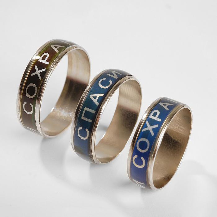 Кольцо Настроение спаси и сохрани, размер МИКС, цветные в серебре
