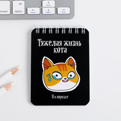 """Блокнот """"Тяжелая жизнь кота"""", 32 листа, 7,5 х 10 см - Фото 1"""