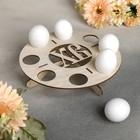 Подставка для пасхальных яиц «ХВ», 21×21×4 см