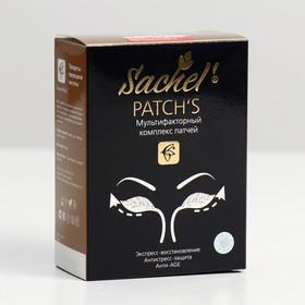 Патчи для век (тканевые) Sachel patch s экспресс-восстановление здорового вида и цвета век
