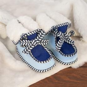 Тапочки меховые для мальчика, размер 21 (голубые, тёмно-синяя окантовка) Ош