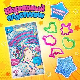 Шариковый пластилин + формочка-сюрприз «Милая русалочка», 2 г Ош