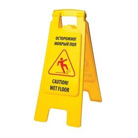 Табличка предупреждающая «Осторожно, мокрый пол», 62 см Ош