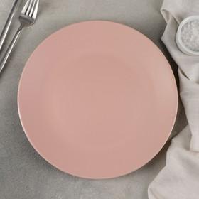 Тарелка обеденная «Эджи», 25 см, цвет розовый