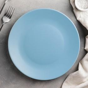 Тарелка обеденная «Эджи», 25 см, цвет голубой