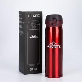 Термос 'Мастер К.' 500 мл, сохраняет тепло 8 ч, тёмно-красный Ош