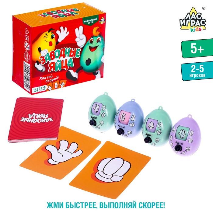 Настольная игра «Заводные яйца»