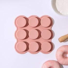 Форма для выпечки Доляна «Круг», 15,5×15,5×2 см, 9 ячеек, цвет МИКС