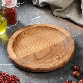 """Тарелка-доска для подачи блюд """"Скандинавия"""", 20 см, массив дуба"""