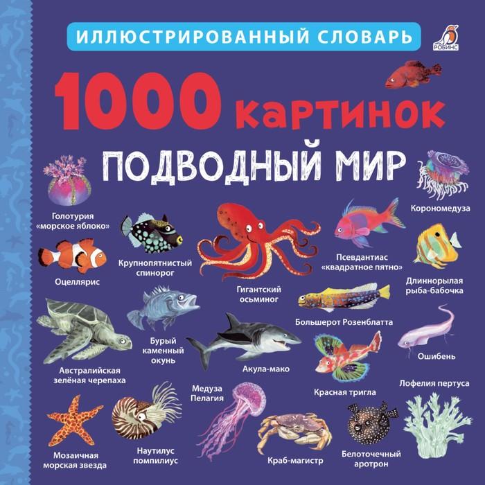 1000 картинок. Подводный мир