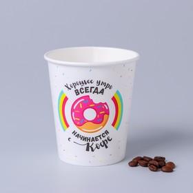 Стакан бумажный «Хорошее утро, пончик», 250 мл