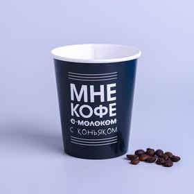 Стакан бумажный «Кофе с коньяком», 250 мл