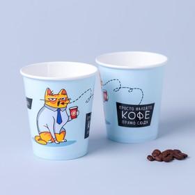 Стакан бумажный «Кот и кофе», кот 250 мл
