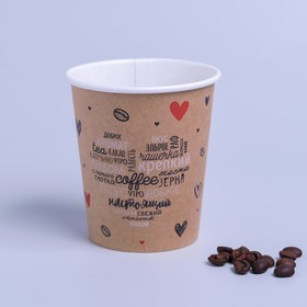 Стакан крафтовый «Крепкий кофе», однослойный, 250 мл